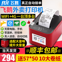(SF)Flying goose takeaway printer Wireless wifi paper cutting Meituan hungry multi-platform voice 4G Bluetooth Moth 58 thermal automatic take-out order printer Cloud
