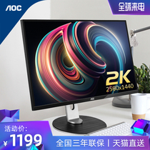 AOC Q241PXQ 24-inch 2K display IPS HD borderless lift rotating desktop computer display professional design drawing drawing photography HDMI27PS4