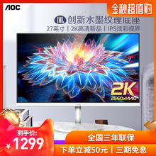 New AOC Q27N2227 inch 2K HD IPS Display 75Hz Game Play Desktop LCD Design Screen without Border Wall Hanging HDMI32 External Laptop PS4