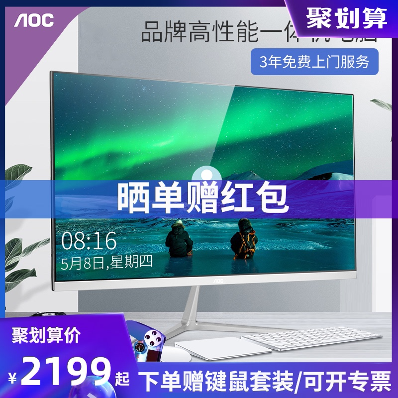 AOC brand all-in-one computer official flagship store 737 home office game desktop console full set of ultra-thin high-matching conference design mini small teaching multimedia advertising machine