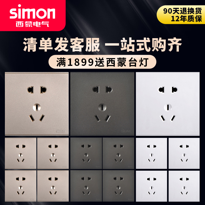 Simon switch socket flagship store official home E6 series two or three plug five hole package ya white champagne fluorescent gray