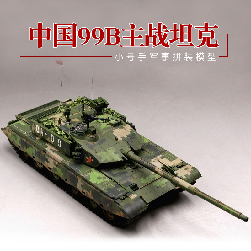 Small hand military assembly model 1 35 Chinese 99B tank adult toys highly difficult manual diy production