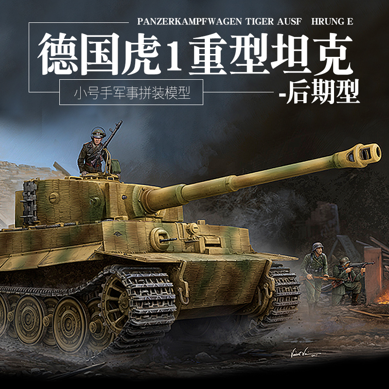 Small hand-stitched tank model 1 35 German Tiger 1 heavy tank later type with anti-magnetic armor 09540