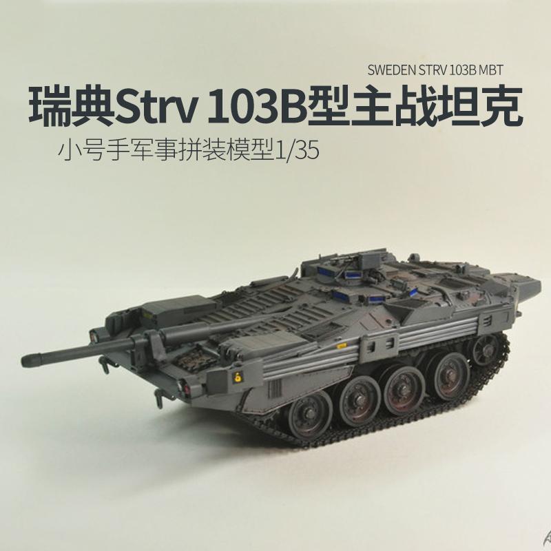 Small hand-stitched tank model 00309 1 35 Swedish Strv103B main battle tank world Volki