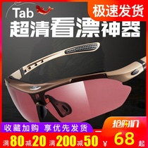 Tab fishing glasses to see the drift HD outdoor polarizer special myopia eyes increased clarity mirror male night fishing to blue light