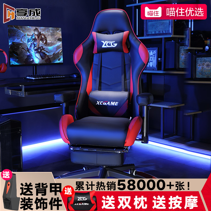 E-competition chair computer chair home reclining office chair back simple lazy game seat student dormitory swivel chair