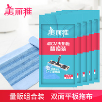 Beautiful ya mop butterfly kissing 400 chic 400 fun gift box flat mop spare parts replacement cloth selection