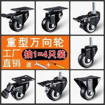 Heavy duty universal wheel wheel Silent caster Steering wheel Swivel chair pulley Directional trolley with brake trailer Small wheel