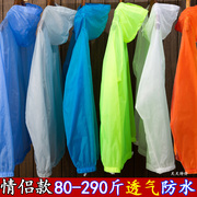 Summer ultra-thin breathable lovers, sunscreen clothes, men and women yards, fat outdoors, speed dry skin, beach riding, fishing