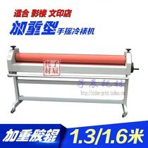 Zi Chen 1600 manual aggravated glass photo Cold mounting machine graphic glass laminating machine 1.3 meters aggravated KT plate