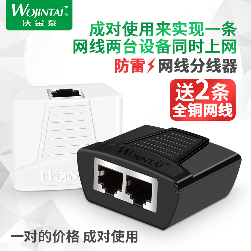 Lightning Protection Wire Divider Network Connector One-two Transfer Connector Three-way Head Simultaneously Accessing IPTV Broadband