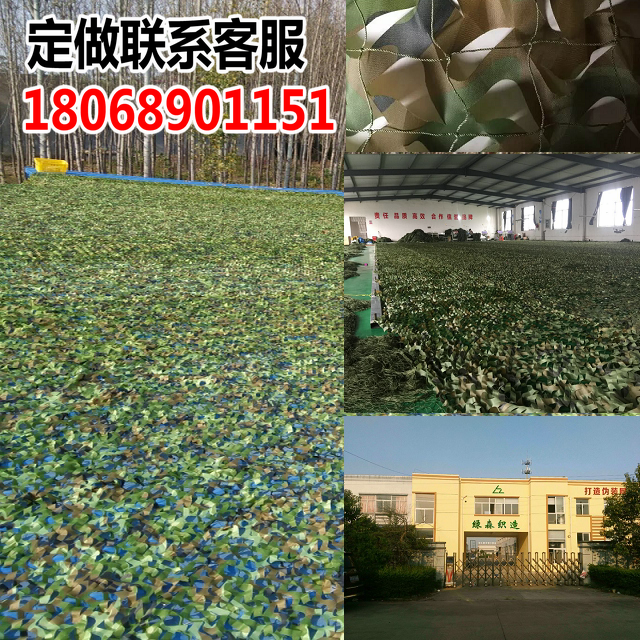 Anti-aircraft photography new custom outdoor sunshade net decoration net Bush net camouflage net manufacturers package direct sales