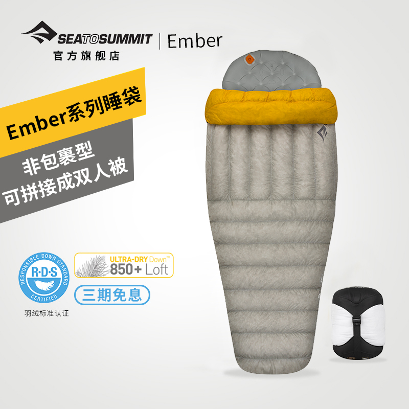 Seatosummit outdoor camping duvets can be stitched together by the hotels dirty portable sleeping bags for single-person Ember