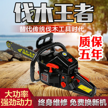 Five sheep Honda High-power chainsaw logging according to gasoline electricity according to multifunctional small household portable import chain