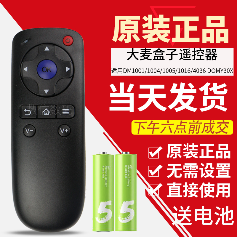 Genuine Barley box remote control DM1001/1004/1005 domy30x set-top box Universal Great Wall Broadband