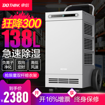 Dongxin Dehumidifier Industrial Workshop commercial high-power warehouse wet basement household dehumidifier moisture absorption and removal tide