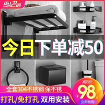 Free punch black towel rack stainless steel 304 bath towel rack toilet rack wall bathroom pendant set