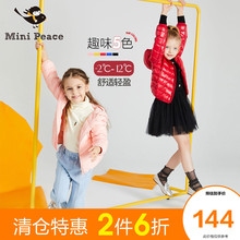 Minipeace bird children's light down jacket boy foreign style girl winter baby down jacket
