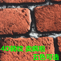 4D Chinese three-dimensional bump simulation brick bricks wallpaper 3D ancient brick wallpaper shop restaurant brick red brick wall paper