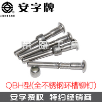 QBH type 304 stainless steel ring groove rivet Huck Nail