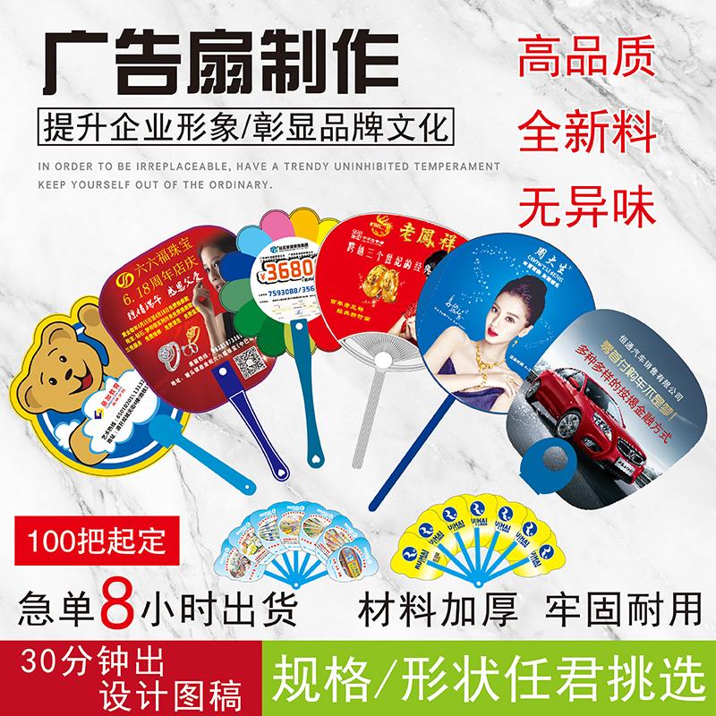 广告扇定制珠宝团扇PP塑料扇定做卡通招生宣传扇子1000把免费设计