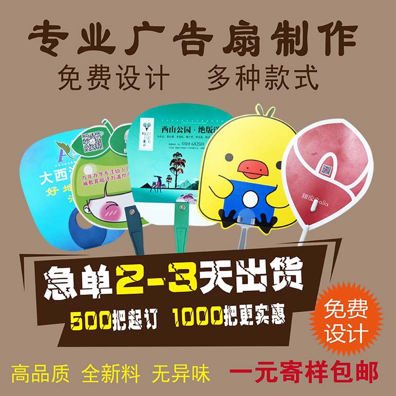 Advertising fan custom gift promotion fan 7000 printing logo custom-made PP plastic group fan