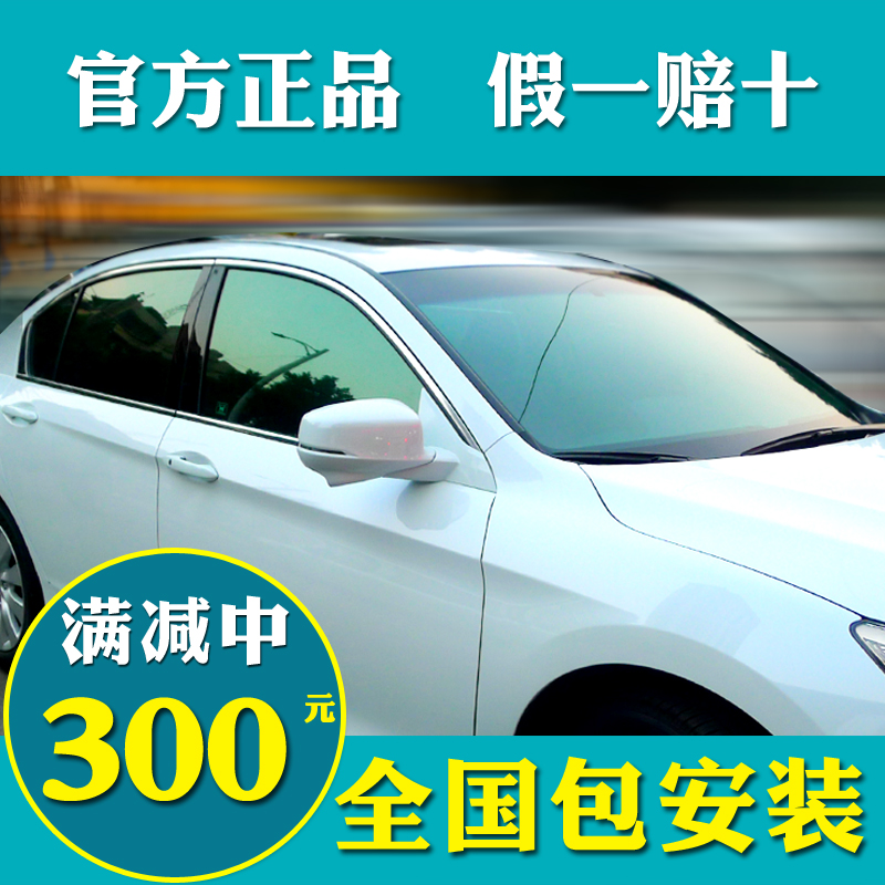 Wrigley Vehicle Film Full Film Automotive Film Glass Film Solar Film Explosion-proof Film Thermal Insulation Film