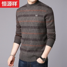 Hengyuanxiang pure sweater men's round neck thickened Pullover knitwear autumn and winter middle aged men's sweater bottoming sweater