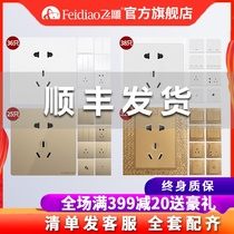 Feidiao official flagship store official website socket panel porous five-hole usb socket with Switch 16 seat set