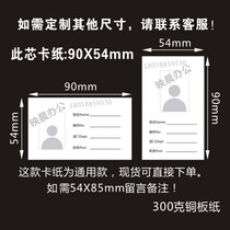Excellent and color paper jam work card inside the card core custom employee card card card set soliton plate custom