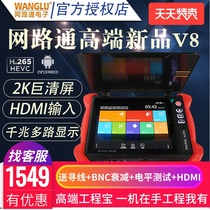 Network engineering po V8 multifunction network simulation Tester H265 Hai Kang Dahua POE HDMI input