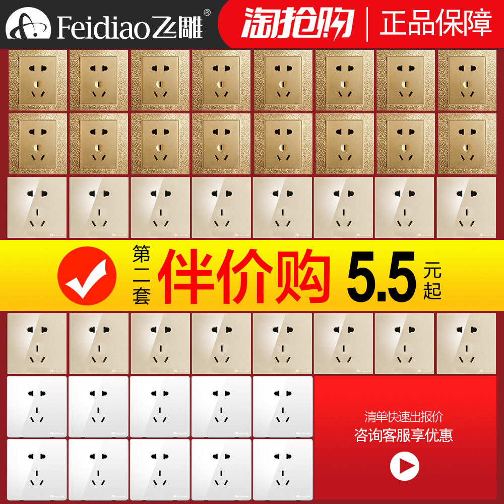 Flying carving switch socket household five-hole socket panel porous 86 USB with wall switch black five-hole