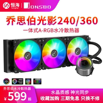 Josber Light shadow 360 water-cooled CPU radiator rgb God light sync all-in-one 240 water-cooled set fan