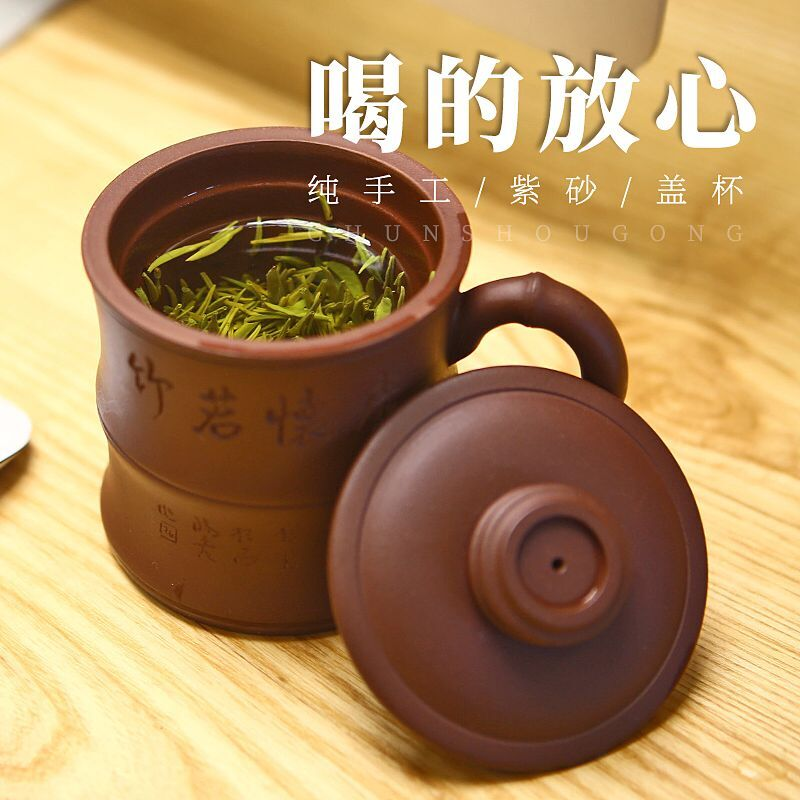Yixing purple sand cup mens and womens tea cup inner bile filter purple sand personal cup authentic pure manual large capacity