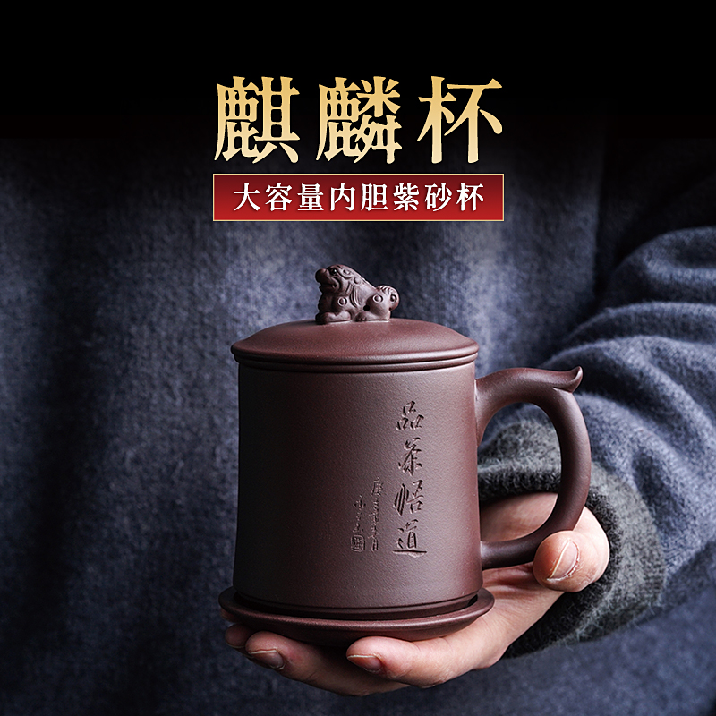 Yixing purple sand cup inside the bile filter mens and womens pure hand-made famous purple sand tea cup personal cup large capacity