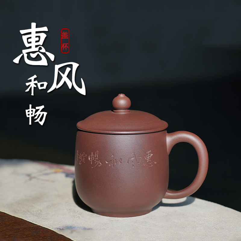 Yixing purple sand cup mens and womens pure handmade personal cup set tea set teacout large capacity wind and smooth