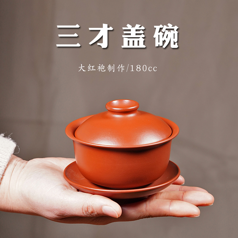 On the stone purple sand Yixing purple sand pot cup pure hand-made raw mine big red robe three to cover the bowl of tea kungfu tea set