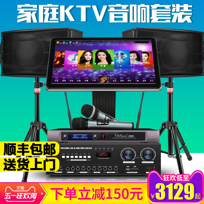 Weidian 9800 Family KTV Audio Set Professional Family K-song Karaoke Singing and Docking Machine Complete Set