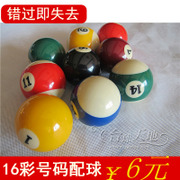 Standard large ball 5.72CM Black 8 sixteen color ball ball ball with a single ball