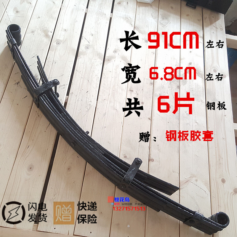 Zong Shenlong Xin Lifan three-wheel locomotive steel plate 90 long 6 pieces of bow plate rear axle spring plate shock-absorbing plate