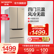 Skywiver BCD-268WY French multi-door refrigerator cold and frost-free home open door four home refrigerator