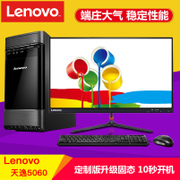 Lenovo (Lenovo) Tianyi 5060 desktop computer version 5050 upgrade core I3 desktop computer host