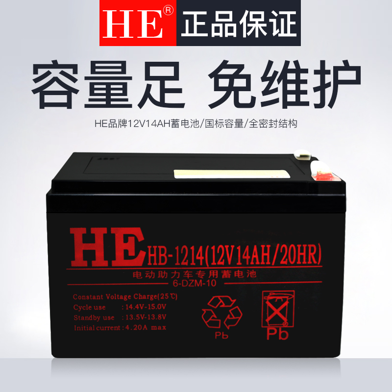 12V14AH electric vehicle battery 12V14AH battery 12V14A battery generation 12V12AH electric vehicle battery