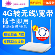Unicom Telecom 4G wireless router card mobile portable WiFi cable broadband CPE Internet treasure
