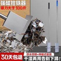 拾铁器捡铁器超强磁吸钉铁铝膜磁力吸铁工具吸铁器强磁除铁清理器
