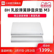 Xiaomi official flagship store 8H natural latex mattress Spring double mat 20 cm thick 1 5 M 1 8 m