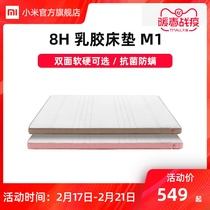 Millet official flagship store 8H latex mattress 8cm thick soft and hard dual-use 1 5-meter double Thai latex mattress