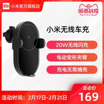Millet Wireless Car Charger car charger electric mobile phone bracket 20W power car with high-speed wireless flash charge