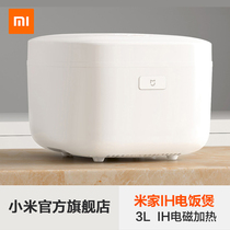 Rice cooker 3-4 MIJIA Mi Jiami home home small automatic intelligent millet IH rice cooker