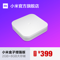 Xiaomi Millet Millet Box 3 enhanced home WiFi network cable TV set-top box player